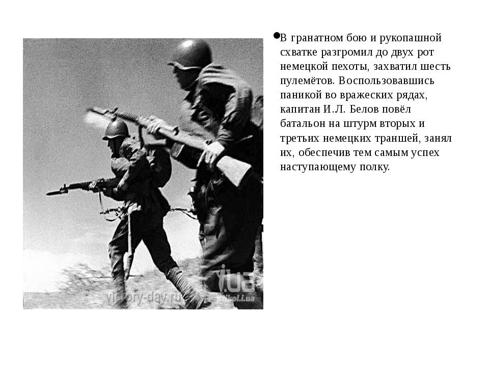 В гранатном бою и рукопашной схватке разгромил до двух рот немецкой пехоты,...
