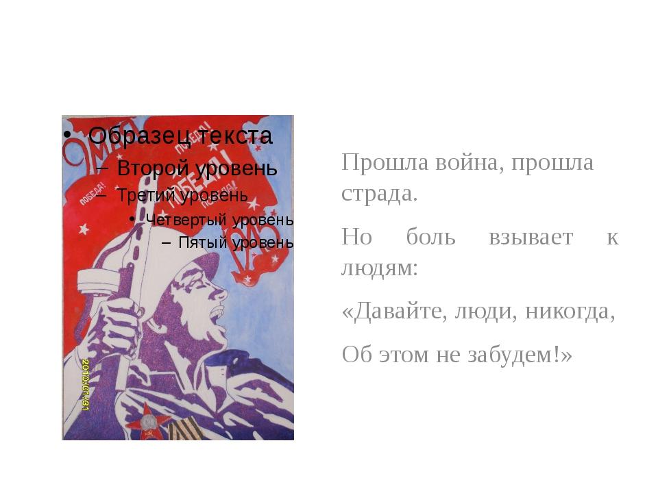Прошла война, прошла страда. Но боль взывает к людям: «Давайте, люди, никогд...