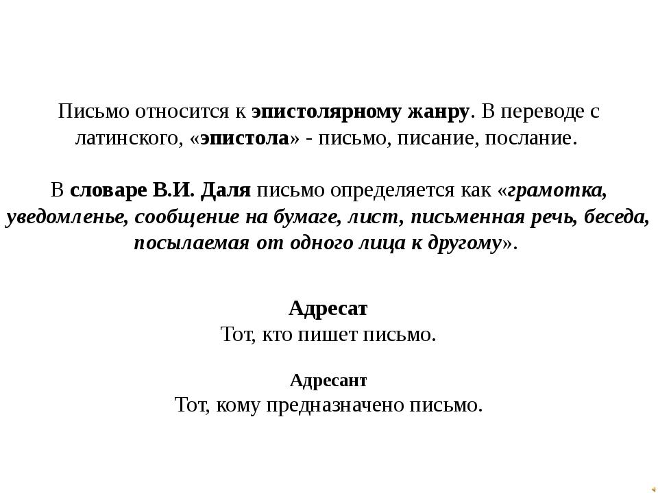 Письмо относится к эпистолярному жанру. В переводе с латинского, «эпистола»...