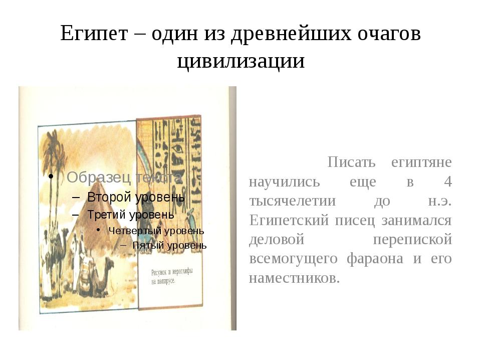 Египет – один из древнейших очагов цивилизации Писать египтяне научились еще...