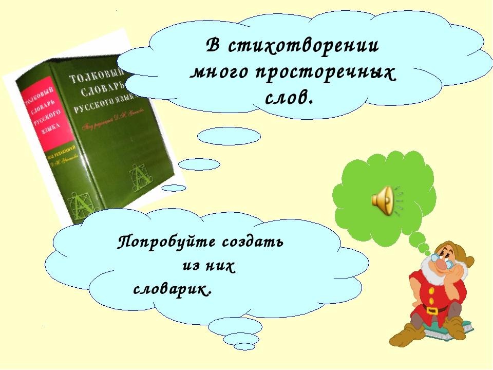 Попробуйте создать из них словарик. В стихотворении много просторечных слов.