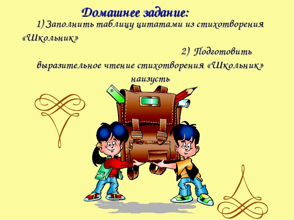 1) Заполнить таблицу цитатами из стихотворения «Школьник» 2) Подготовить выр...