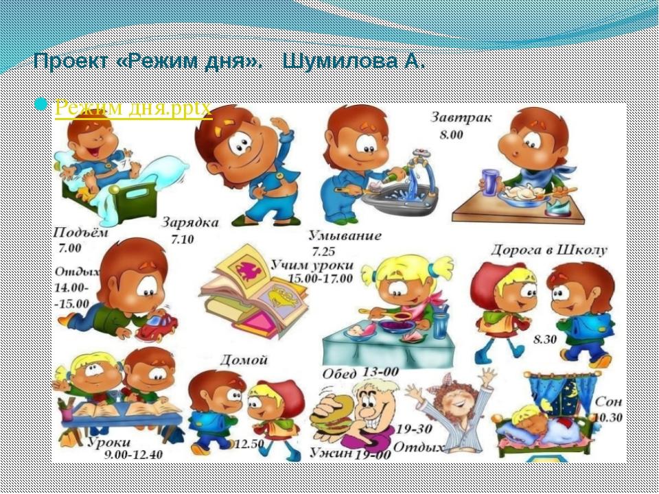 Проект «Режим дня». Шумилова А. Режим дня.pptx
