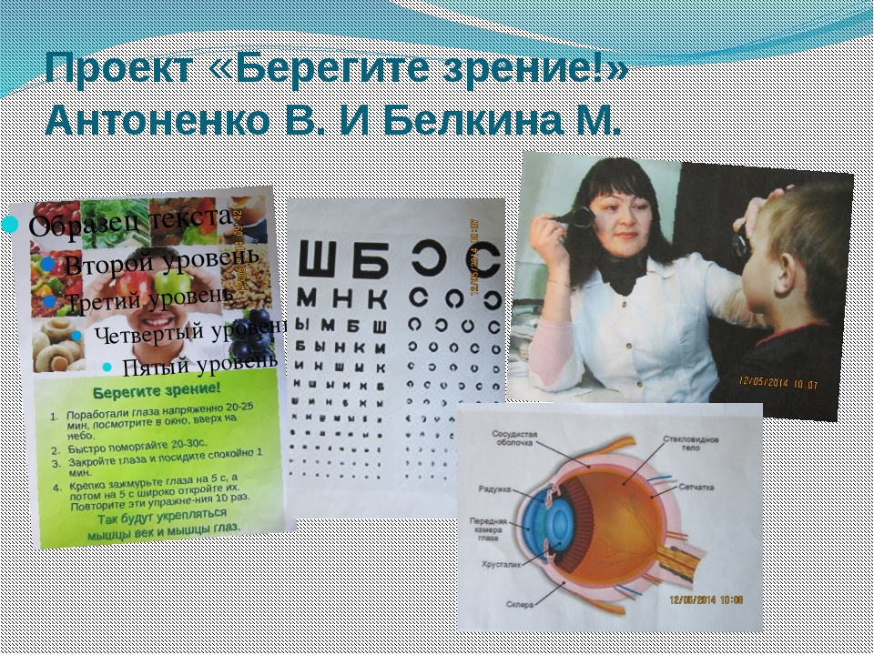 Проект «Берегите зрение!» Антоненко В. И Белкина М.