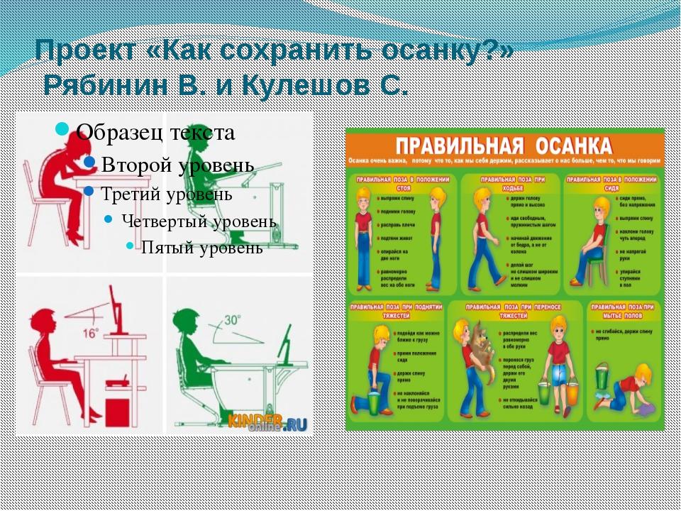 Проект «Как сохранить осанку?» Рябинин В. и Кулешов С.