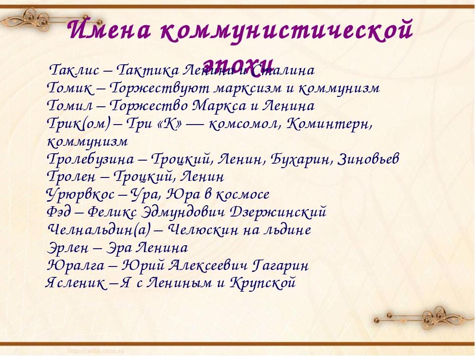 Имена коммунистической эпохи Таклис – Тактика Ленина и Сталина Томик – Тоpжес...