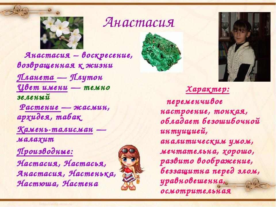 Анастасия Анастасия – воскресение, возвращенная к жизни Планета — Плутон Цвет...