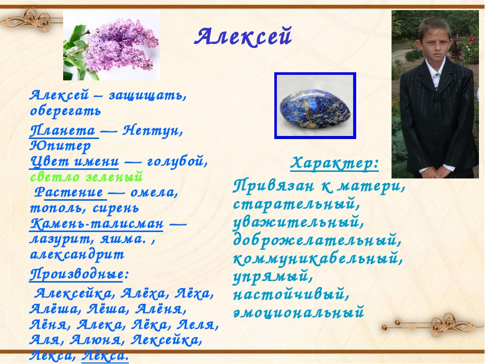 Алексей Алексей – защищать, оберегать Планета — Нептун, Юпитер Цвет имени — г...