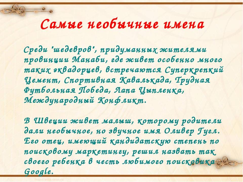 """Самые необычные имена Среди """"шедевров"""", придуманных жителями провинции Манаби..."""