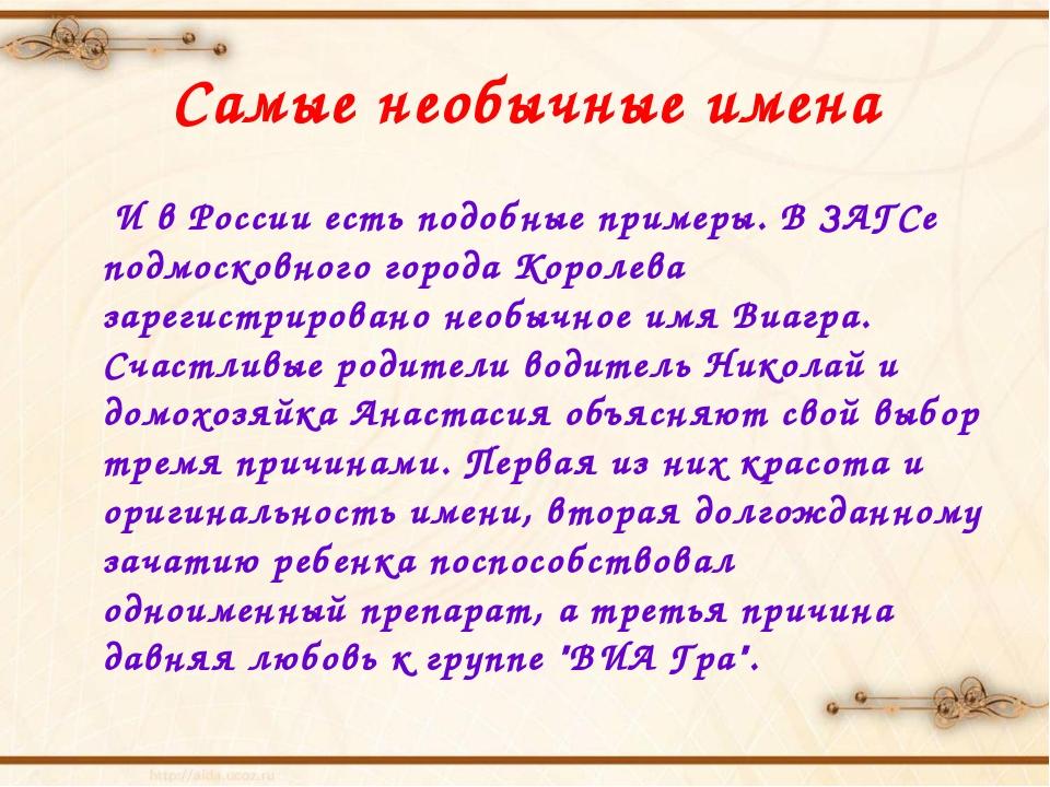 Самые необычные имена И в России есть подобные примеры. В ЗАГСе подмосковного...