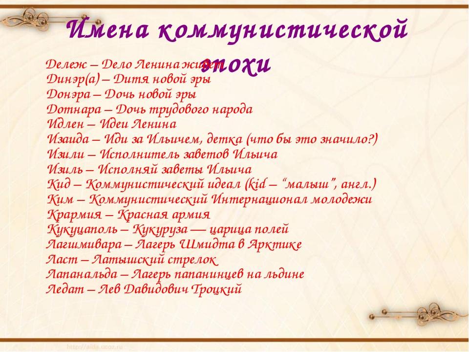 Имена коммунистической эпохи Дележ – Дело Ленина живет Динэр(а) – Дитя новой...