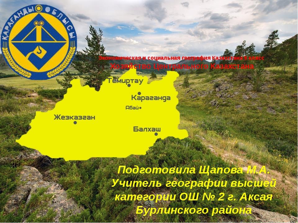Экономическая и социальная география Казахстана 9 класс Хозяйство Центральног...