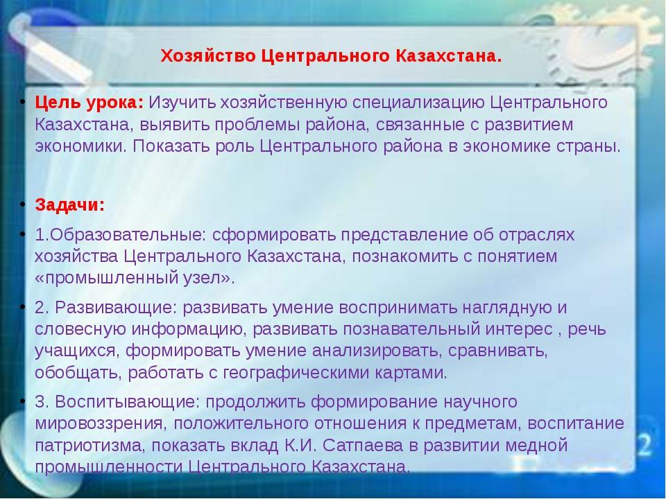 Хозяйство Центрального Казахстана. Цель урока: Изучить хозяйственную специали...