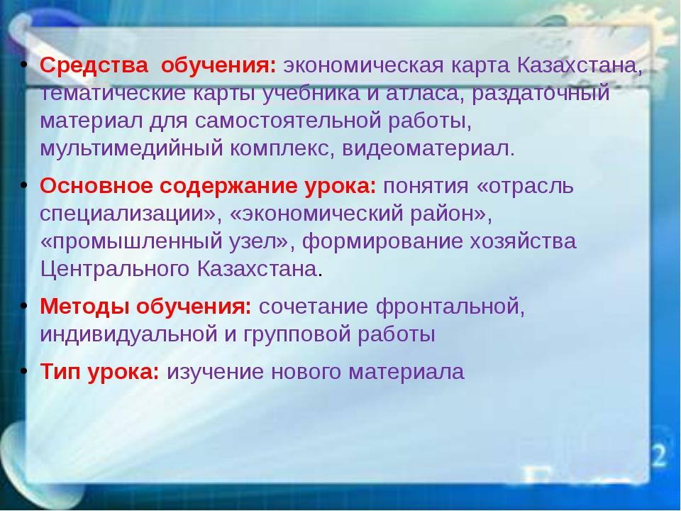 Средства обучения: экономическая карта Казахстана, тематические карты учебник...