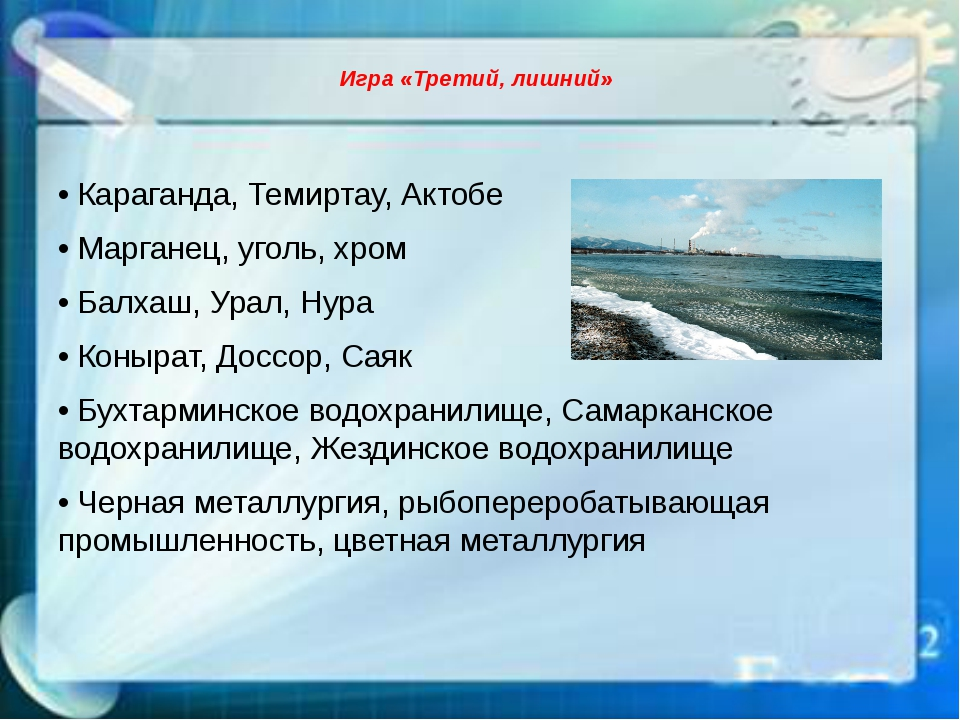 Игра «Третий, лишний» • Караганда, Темиртау, Актобе • Марганец, уголь, хром...