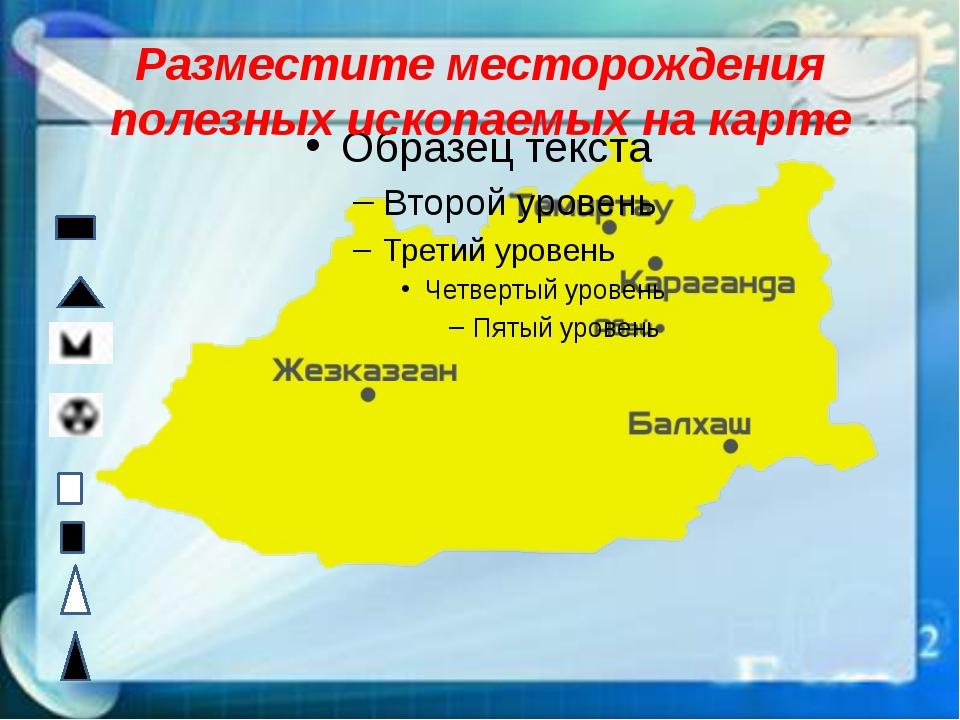 Разместите месторождения полезных ископаемых на карте
