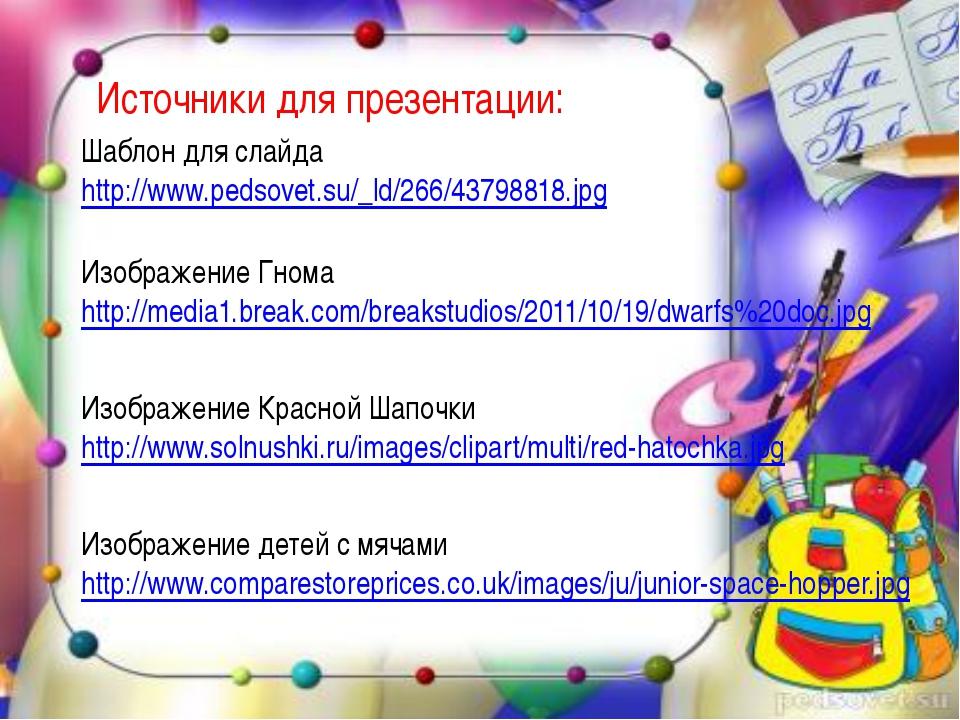 Источники для презентации: Шаблон для слайда http://www.pedsovet.su/_ld/266/...
