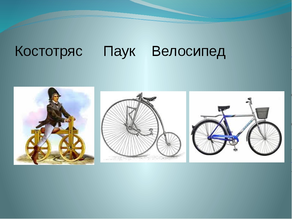 Костотряс Паук Велосипед