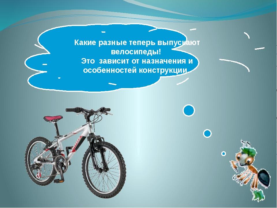 Какие разные теперь выпускают велосипеды! Это зависит от назначения и особенн...