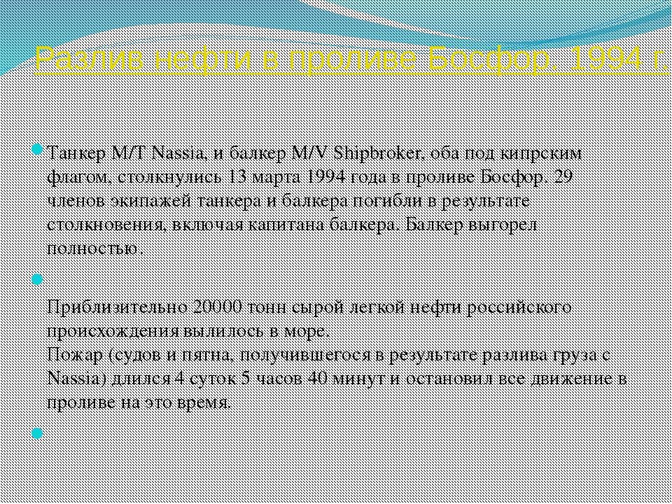 Разлив нефти в проливе Босфор. 1994 г. Танкер M/T Nassia, и балкер M/V Shipbr...
