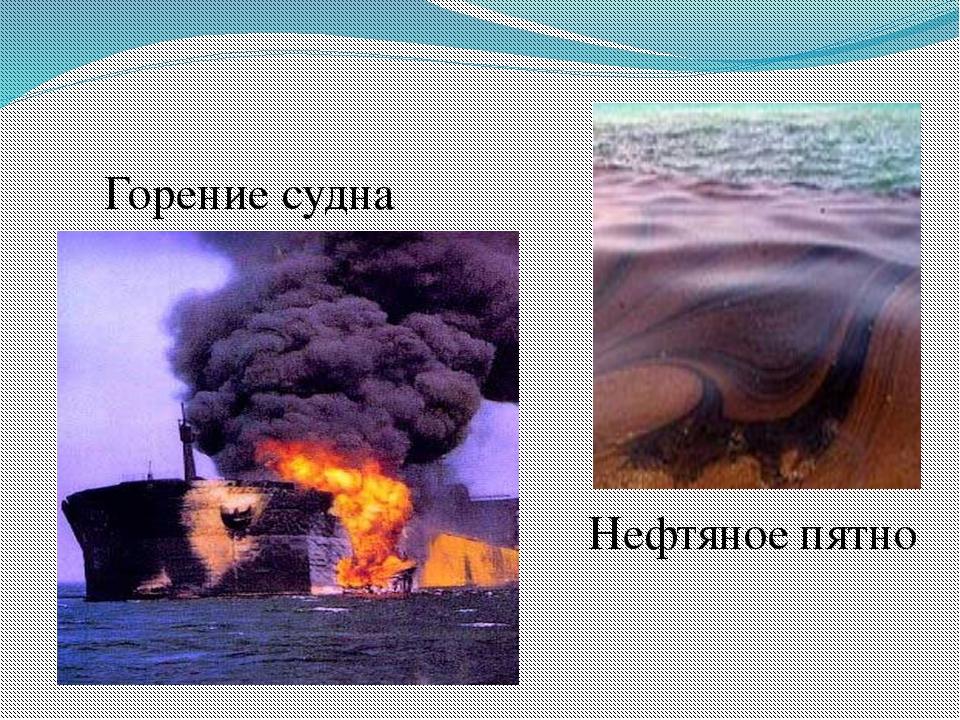 Нефтяное пятно Горение судна