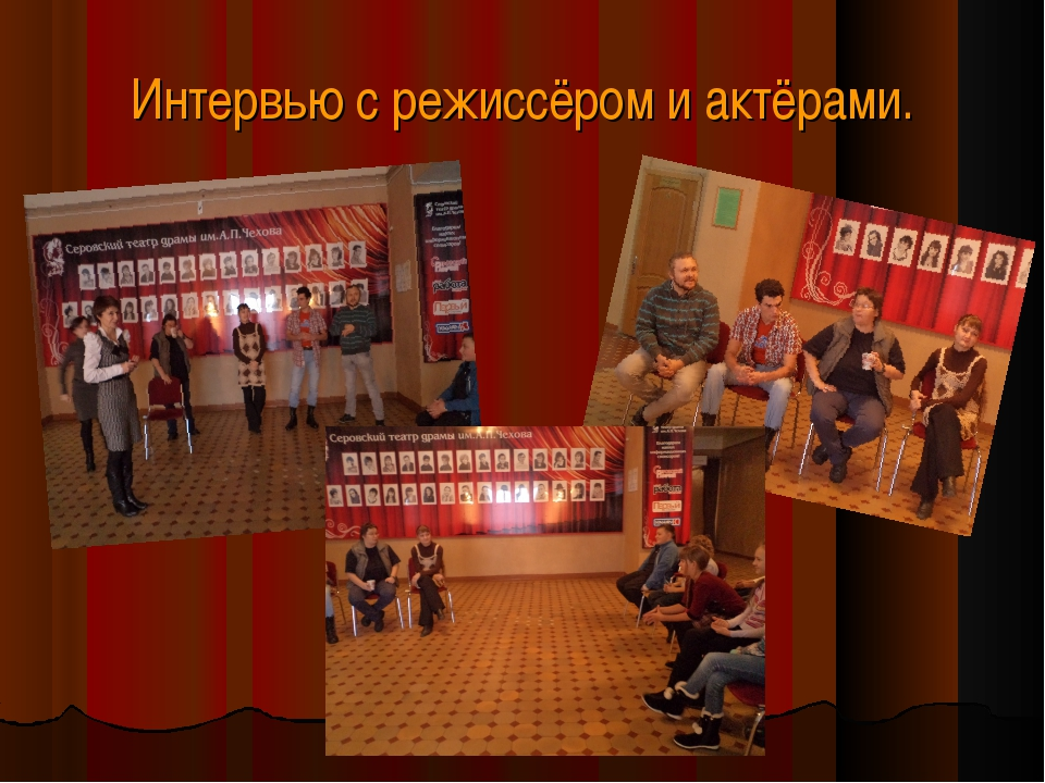 Интервью с режиссёром и актёрами.