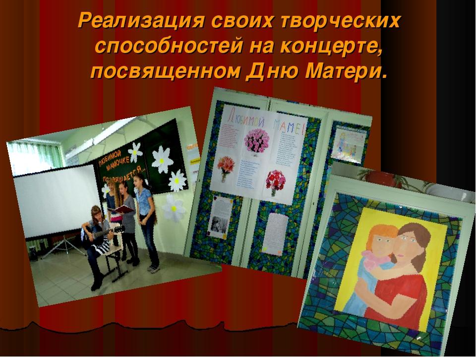 Реализация своих творческих способностей на концерте, посвященном Дню Матери.