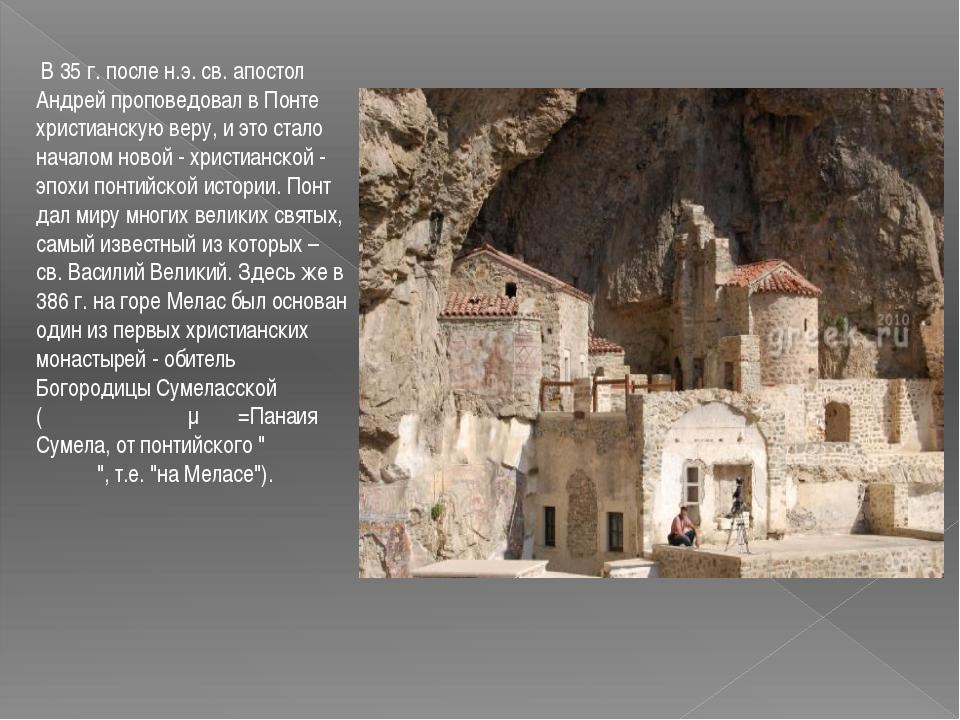 В 35 г. после н.э. св. апостол Андрей проповедовал в Понте христианскую веру...