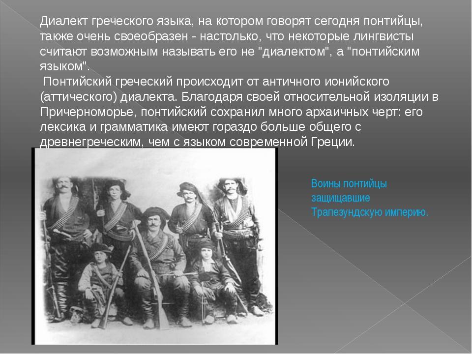 Диалект греческого языка, на котором говорят сегодня понтийцы, также очень св...