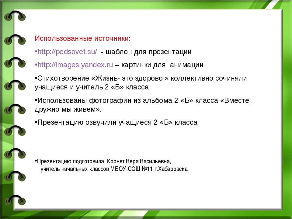 Презентацию подготовила Корнет Вера Васильевна, учитель начальных классов МБ...