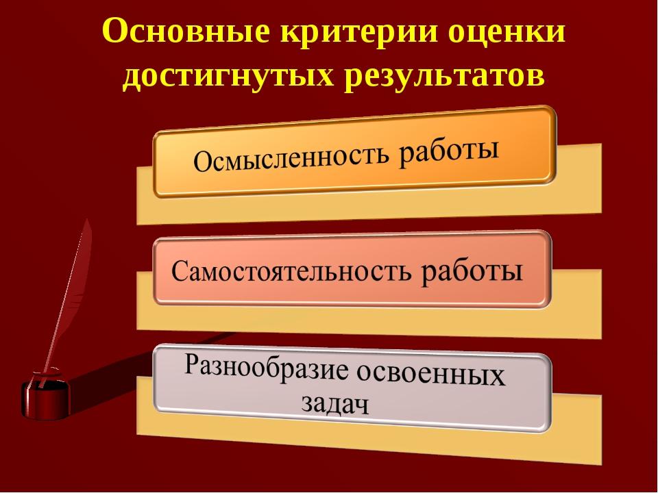 Основные критерии оценки достигнутых результатов