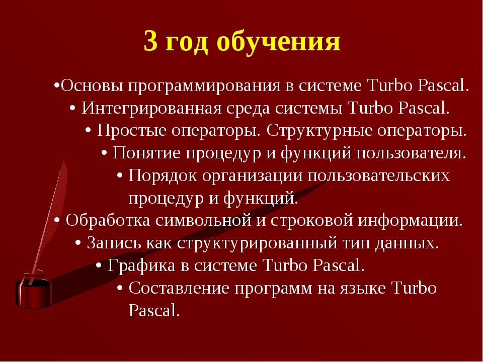 3 год обучения •Основы программирования в системе Turbo Pascal. • Интегрирова...