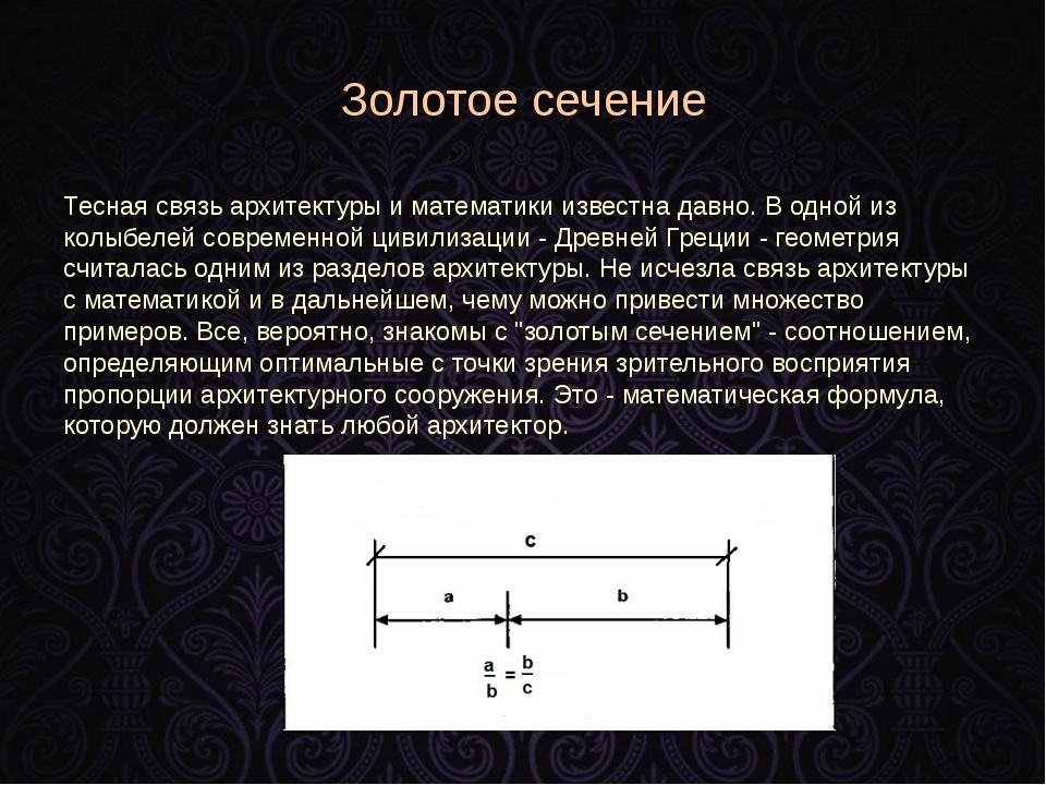 Золотое сечение Тесная связь архитектуры и математики известна давно. В одной...