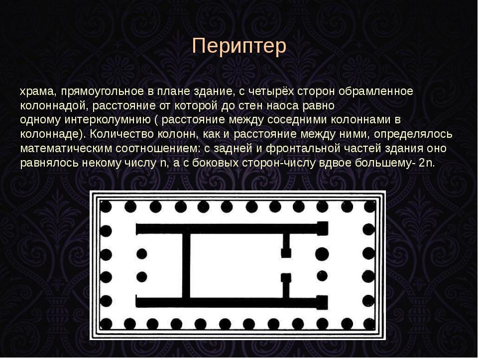 Периптер Пери́птер (отдр.-греч.— окруженный колоннами)— тип древнегреческо...