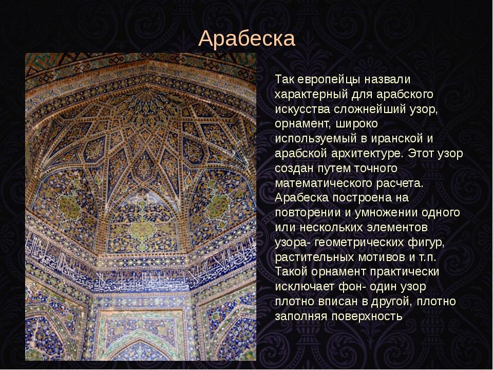 Арабеска Так европейцы назвали характерный для арабского искусства сложнейший...