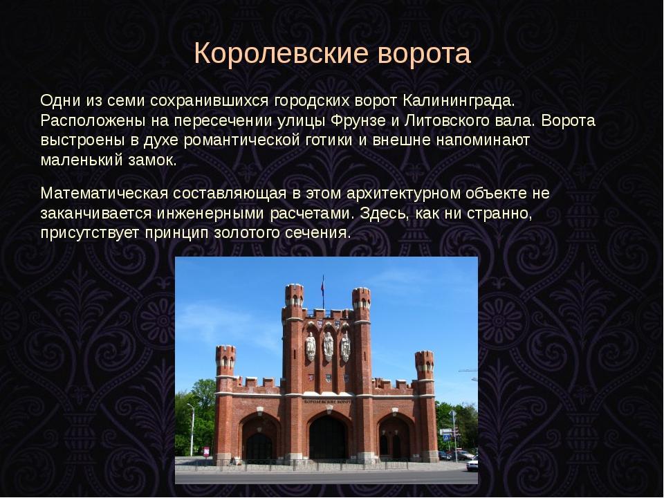 Королевские ворота Одни из семи сохранившихся городских воротКалининграда. Р...