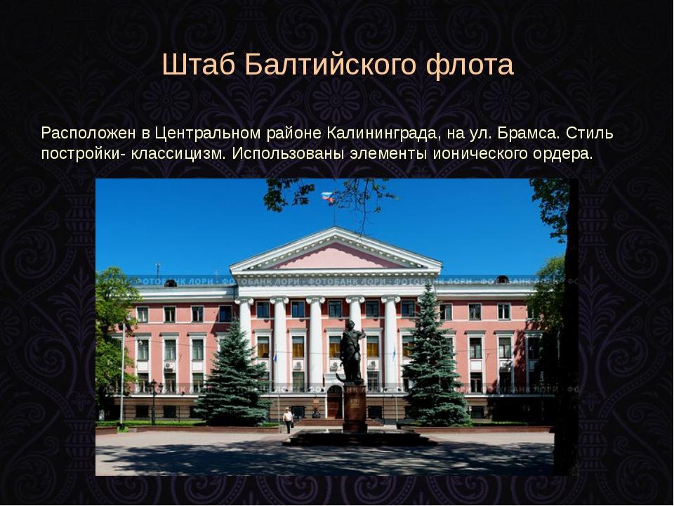 Штаб Балтийского флота Расположен в Центральном районе Калининграда, на ул. Б...