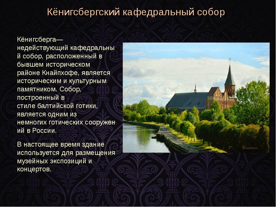 Кёнигсбергский кафедральный собор Кафедра́льный собо́р Кёнигсберга— недейству...