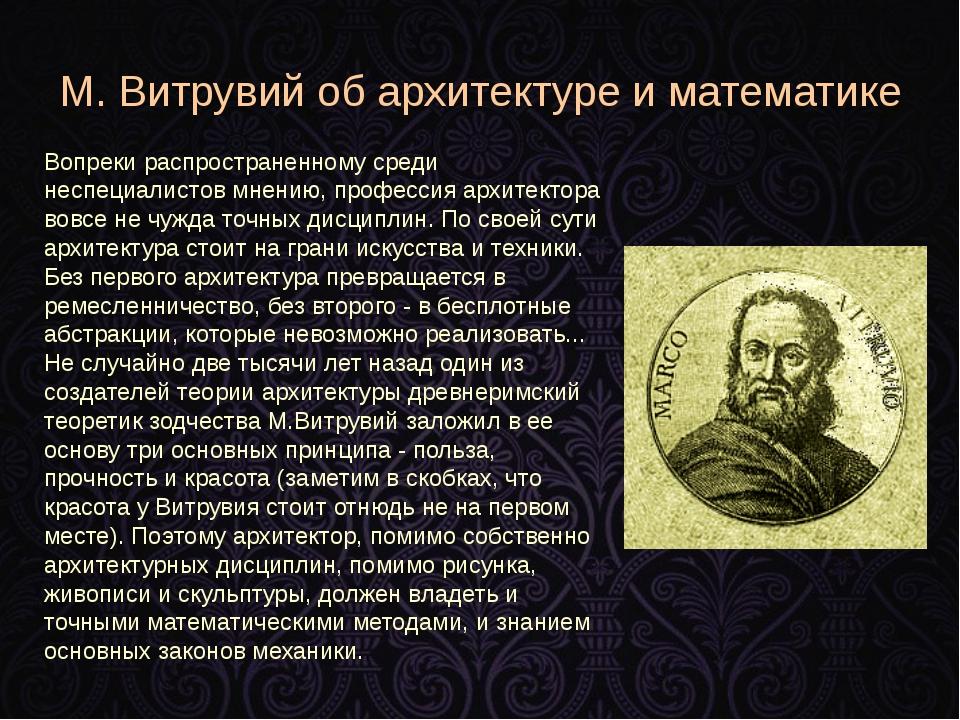 М. Витрувий об архитектуре и математике Вопреки распространенному среди неспе...