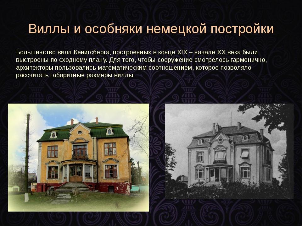 Виллы и особняки немецкой постройки Большинство вилл Кенигсберга, построенных...