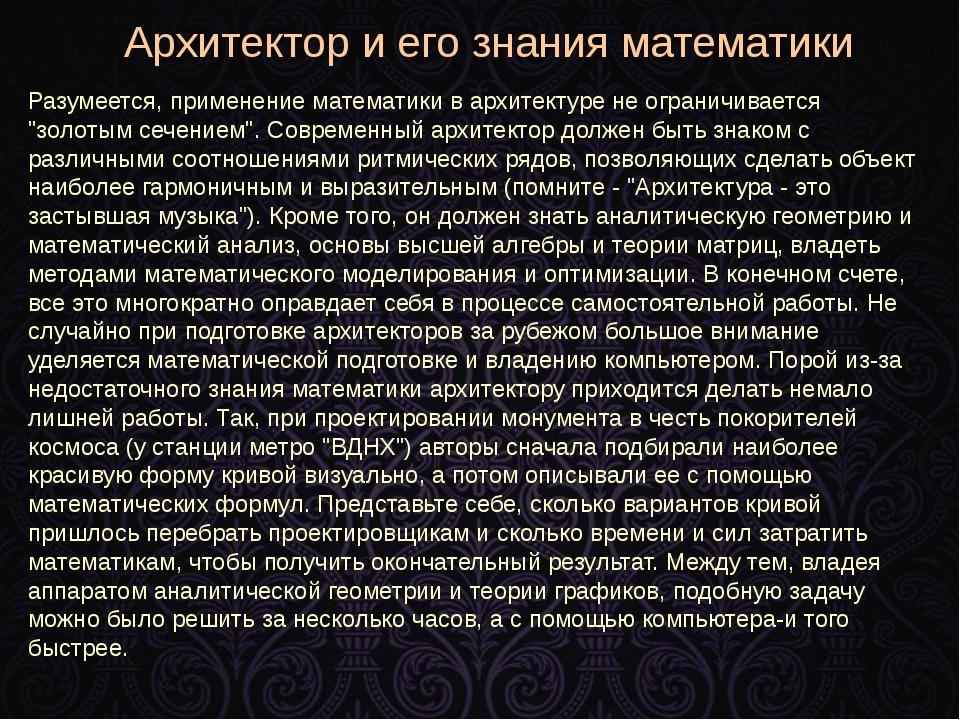 Архитектор и его знания математики Разумеется, применение математики в архите...