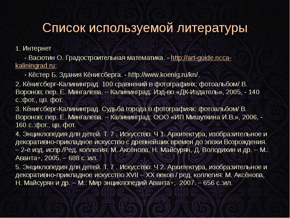 Список используемой литературы 1. Интернет - Васютин О. Градостроительная мат...