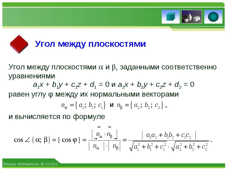Угол между плоскостями Угол между плоскостями a и β, заданными соответственно...
