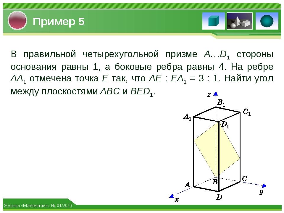 Пример 5 В правильной четырехугольной призме A…D1 стороны основания равны 1,...