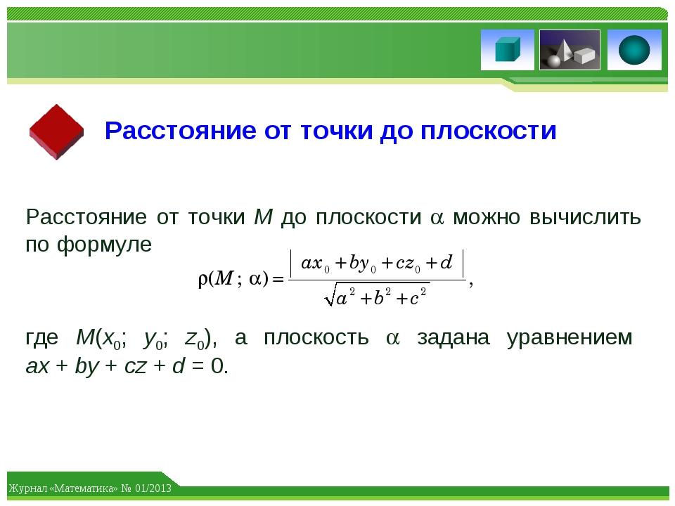 Расстояние от точки до плоскости Расстояние от точки M до плоскости a можно в...