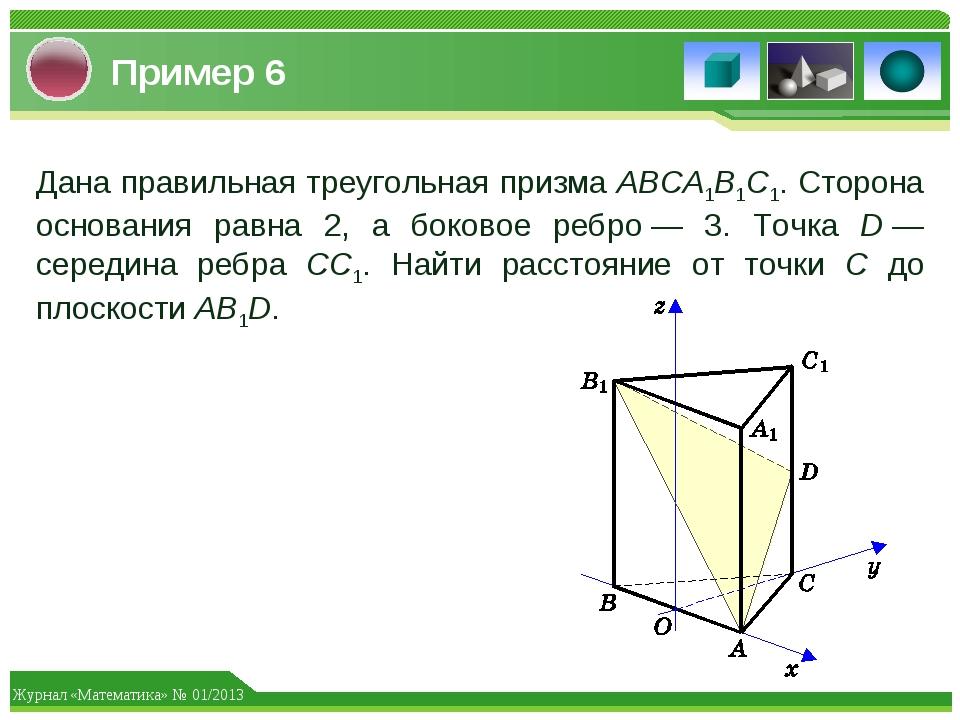 Пример 6 Дана правильная треугольная призма ABCA1B1C1. Сторона основания равн...