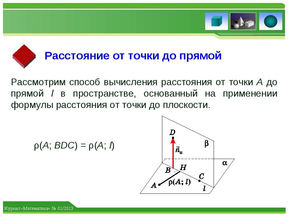 Расстояние от точки до прямой Рассмотрим способ вычисления расстояния от точк...