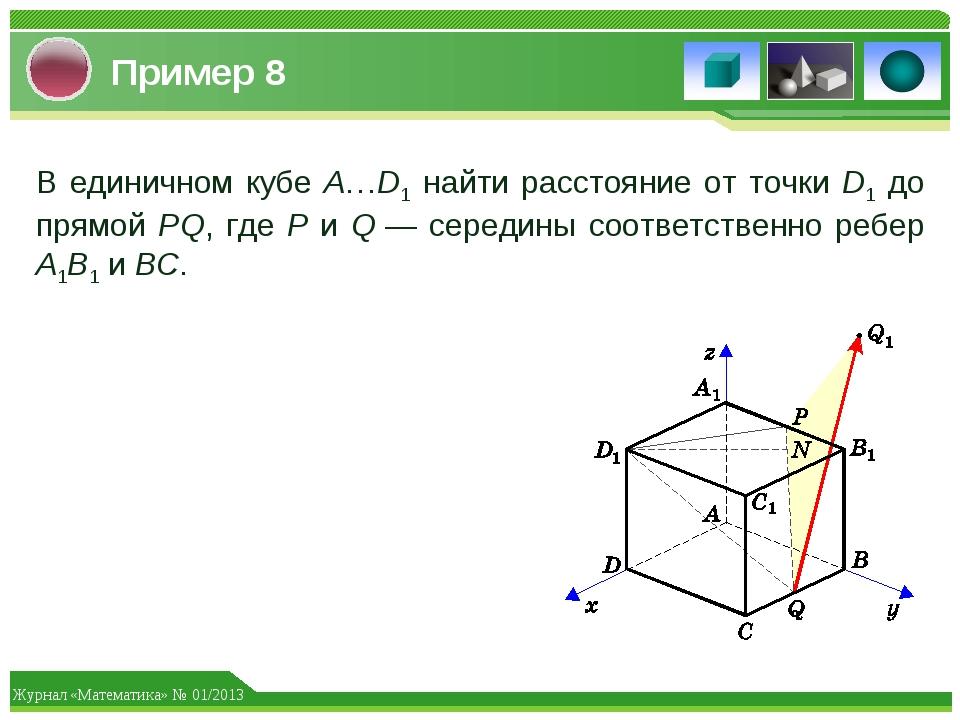 Пример 8 В единичном кубе A…D1 найти расстояние от точки D1 до прямой РQ, где...