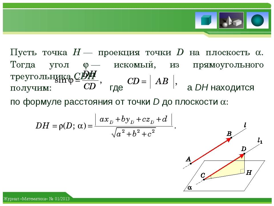 Пусть точка H— проекция точки D на плоскость a. Тогда угол j— искомый, из п...