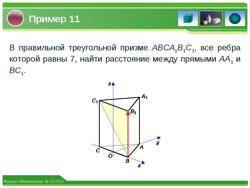 Пример 11 В правильной треугольной призме ABCA1B1C1, все ребра которой равны...